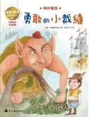 勇敢的小裁縫:國際獲獎插畫家格林童話繪本