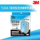 3M T10AB-F 極淨型清淨機專用濾網 除溼/除濕/防蹣/清淨/PM2.5