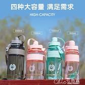運動大水壺 大容量塑料水杯成人吸管杯帶背帶運動健身水壺便攜學生兒童杯子女