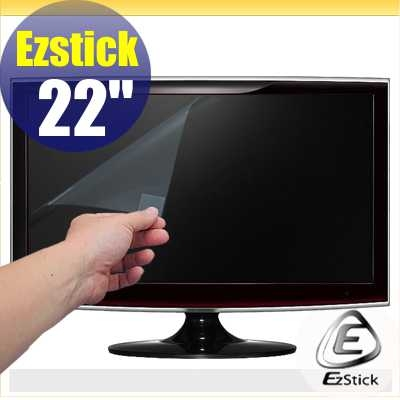 Ezstick靜電式電腦LCD液晶螢幕保護貼 - 22吋寬 專用螢幕貼 (可客製化尺寸)