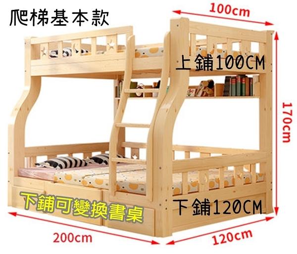 【千億家居】兒童多功能床組可變書桌/(爬梯上下鋪100X120公分)/母子床/高低床組/兒童家具/JT128