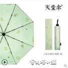 天堂傘防曬防紫外線遮陽傘晴雨傘兩用摺疊加大加固加厚男女水果傘 安妮塔小鋪