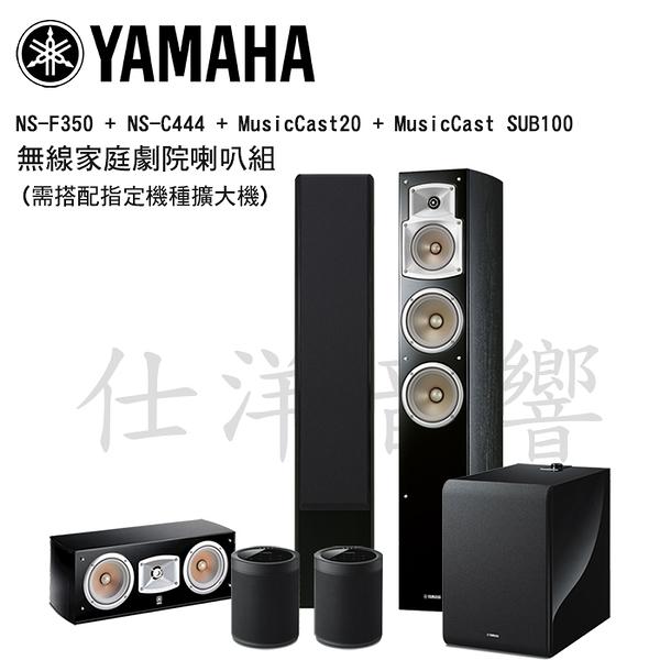 YAMAHA 山葉 NS-F350+NS-C444+MusicCast20+MusicCast SUB100 5.1聲道無線家庭劇院喇叭組【公司貨保固】