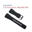 【直紋錶帶】三星 Galaxy Watch 46mm R800 R805 智慧手錶22mm運動矽膠腕帶