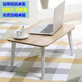 電腦桌筆電桌電腦桌床上用書桌可摺疊懶人學生宿舍簡約小桌子WY【全館免運】
