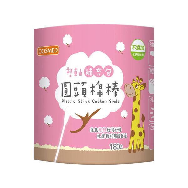 COSMED塑軸棉花棒補充包180支【康是美】