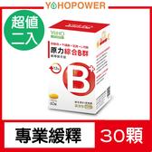 【雙12 ▶ 專區五折】悠活原力 綜合維生素B群 緩釋膜衣錠X2(60粒/瓶)