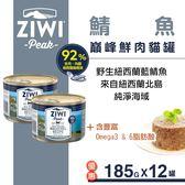 【SofyDOG】ZiwiPeak巔峰 92%鮮肉無穀貓主食罐-鯖魚(185g) 12件組 貓罐 成貓