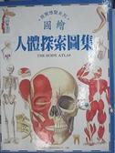 【書寶二手書T2/少年童書_FGM】圖繪人體探索圖集_台英編輯組