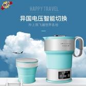 電熱水壺 旅行折疊壓縮式硅膠燒水壺迷你便攜電熱水杯日本110-220V 快速出貨