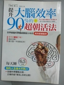 【書寶二手書T1/養生_LPB】提升大腦效率90%的超朝活法_久保田競