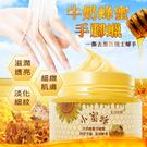 牛奶蜂蜜手蠟 130g 手膜 去角質 修護肌膚 保濕滋潤《NailsMall美甲美睫批發》