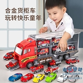 玩具車 兒童玩具車模型2-3歲4寶寶仿真貨柜合金小汽車男孩消防工程車套裝【八折搶購】