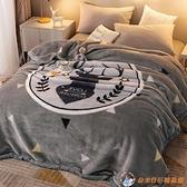 毛毯被子冬季加厚保暖珊瑚法蘭絨宿舍床單毯子【公主日記】