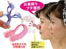東京首爾 最新一代美鼻新教主 挺鼻器 小...