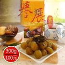 【譽展蜜餞】綠茶茶梅 300g/100元...