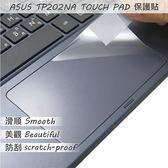 【Ezstick】ASUS TP202 TP202NA TOUCH PAD 觸控板 保護貼