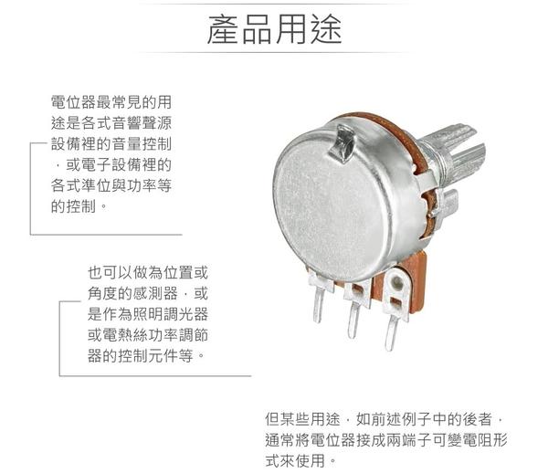 『堃喬』16M/M 金屬軸 碳膜 B型 插板式 單聯 可變電阻/電位器/電位計 10KΩ 軸長20MM『堃邑Oget』