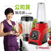 限量贈料理工具組+黑芝麻1包+橘寶1盒 美國 Vita-Mix 維他美仕 全營養調理機 S30 輕饗型 黑/ 紅 /白