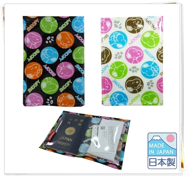日本製  護照套 SNOOY 史奴比  黑235351 米白 235368 分售 通販  奶爸商城 特價出清 恕不退換
