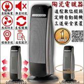 尚朋堂遙控數位擺頭陶瓷電暖器(8833)【3期0利率】【本島免運】