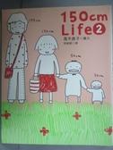 【書寶二手書T3/繪本_LAL】150cm Life 2_高木直子, 常純敏