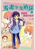 漫畫少女偵探1:漫畫裏隱藏的秘密