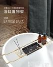 浴缸架 北歐浴缸置物架多功能伸縮輕奢浴室收納架大理石不銹鋼泡澡支架板 LX 【99免運】
