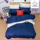 薄被套 雙人-精梳棉被套/摩登深藍/美國棉授權品牌[鴻宇]台灣製-1165