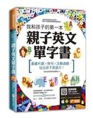 我和孩子的第一本親子英文單字書:基礎片語╳例句╳互動遊戲,玩出孩子英語力(附隨..