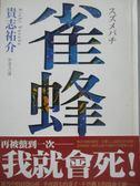【書寶二手書T4/翻譯小說_NJL】雀蜂_貴志祐介