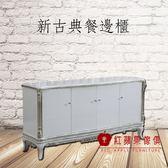 [紅蘋果傢俱]CT0061歐式新古典餐邊櫃 餐櫃