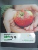 【書寶二手書T2/動植物_IST】綠色指南_原價420_GreenGuide