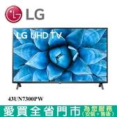 LG 43型4K  AI語音物聯網電視43UN7300PW含配送+安裝【愛買】