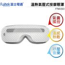 Fujitek富士電通 溫熱氣壓式按摩眼罩 FTM-E03