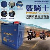 【總代理】DYNAVOLT藍騎士GHD30CHL-BS奈米膠體電池/機車電瓶