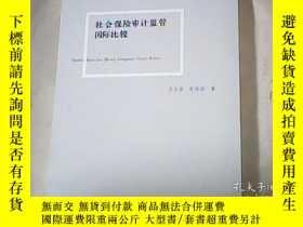 二手書博民逛書店罕見社會保險審計監管國際比較Y19583 王玉芳 江蘇人民出版社