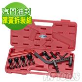 【良匠工具】汽門油封彈簧更換拆卸工具組