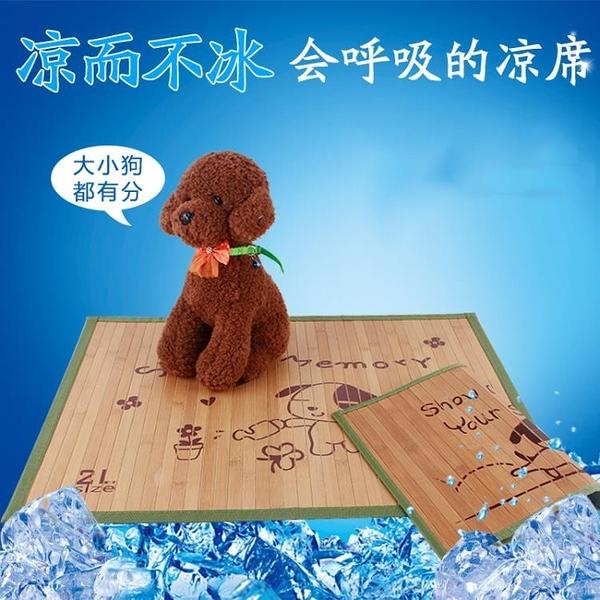 寵物用品 狗狗碳化竹席墊子狗窩冰墊寵物涼席【步行者戶外生活館】
