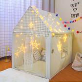 兒童帳篷 室內遊戲玩具屋女孩寶寶分床神器城堡家用公主房子讀書角XW 【快速出貨】
