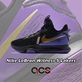 Nike 籃球鞋 LeBron Witness 5 V EP Lakers 黑 紫 金 男鞋 五代 氣墊設計 運動鞋 【ACS】 CQ9381-001