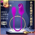 無線跳蛋 情趣用品 ROMANCE‧Kama卡瑪 USB充電吸吮口交多功能震動按摩器 保固6個月