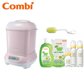 Combi 日本康貝 Pro高效烘乾消毒鍋 (3色可選) +奶瓶*3+奶瓶刷+奶瓶蔬果洗潔液組