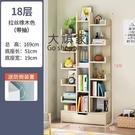 書架 多層收納架 簡易書架落地置物架多層創意樹形收納繪本架簡約家用客廳小書櫃子