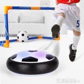 兒童足球玩具懸浮足球彈射對打對戰玩具雙人室內男孩運動玩具親子 DF