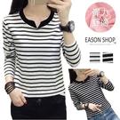 EASON SHOP(GW7677)韓版缺口小V領黑白橫條紋圓領長袖素色棉T恤女上衣服顯瘦落肩彈力貼身內搭衫