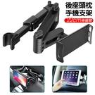 升級折疊款 汽車後座伸縮支架 頭枕支架 適用手機/平板