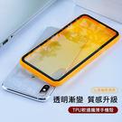蘋果iPhone11 i7 8Plus iX Xs Xr XsMax 春季高鋁漸變玻璃殼 玻璃手機殼 保護殼 矽膠殼