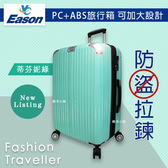 YC Eason 麗致系列 防盜拉鍊 20吋 PC+ABS 硬殼旅行箱 行李箱 登機箱 海關密碼鎖 桔子小妹