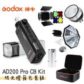 ◎相機專家◎ Godox 神牛 AD200 PRO CB KIT 口袋燈 雙燈頭閃光燈箱包套組 公司貨
